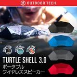 【ポータブルスピーカー】 TURTLE SHELL 3.0(タートルシェル3.0) Bluetooth 4.2対応
