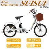 ※代引き不可★電動アシスト自転車「SUISUI」 20インチ KH-DCY700★
