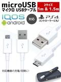 Android端末やデジカメ等も対応! microUSB充電ケーブル お手元のスマホやタブレットを充電/同期!