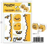 【予約商品】Petamo! for アダプタ(ぐでたま)