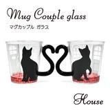 マグカップル(ガラス)黒猫/ハウス
