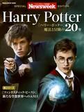 ニューズウィーク日本版特別編集 『ハリー・ポッター』 魔法と冒険の20年