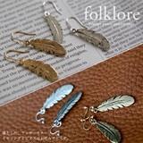 [folklore]選べて可愛い。アンティークフェザーピアス&イヤリング/アクセ◆420994