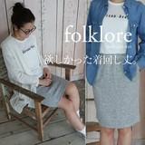 ◆限定年末大特価◆[folklore]欲しかった着回し丈。ポリ麻混裏毛スカート◆422741