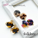[folklore]NEW大人気シリーズ!べっ甲ボタンイヤリング◆422973