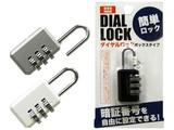 【暗証番号を自由に設定できる鍵です】ダイヤルロック ボックスタイプ