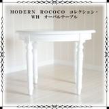 【新商品】個性派!オリジナル家具|WH・オーバルテーブル