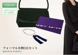 人気商品!【フォーマル小物3点セット】フォーマル用:バック・袱紗・念珠セット