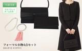 人気商品!【フォーマル小物4点セット】フォーマル用:バック・ネックレス・袱紗・念珠セット
