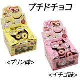 【お菓子】『プチドチョコ』<プリン/イチゴ> ☆当たり付☆