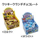 ☆新入荷☆【お菓子】『クッキークランチチョコレート 110+9コ(当たりくじ付)』<ホワイト/ミルク>