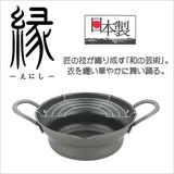 【揚げ物の出し入れに便利な広口タイプ】タマハシ 縁 広口揚げ鍋アミ付き