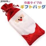 サンタさんの巾着ギフトバッグ【プレゼント/お菓子入れ/ポーチ】