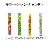 【お菓子】『サワーペーパーキャンディ』<4種>