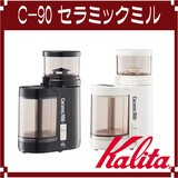 【Kalita(カリタ)】セラミックミルC-90