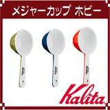 【Kalita(カリタ)】メジャーカップホビー