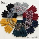 【カジュアルBIG SALE】豊富なカラバリ♪ジャガード手袋◆423380