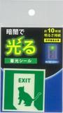 【蓄光シール】アルファフラッシュ AF2004 誘導標識ねこ
