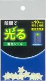 【蓄光シール】アルファフラッシュ AF4004 マーキングシール星
