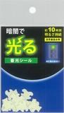 【蓄光シール】アルファフラッシュ AF4005 マーキングシールくま