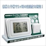 【親機と子機で2カ所の温度湿度を測定できます】ノア精密 電波時計付きワイレス温湿度計 W-687WH