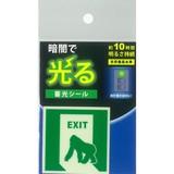 【蓄光シール】アルファフラッシュ AF2005 誘導標識ゴリラ