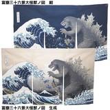 ゴジラ 暖簾/富嶽三十六景大怪獣ノ図