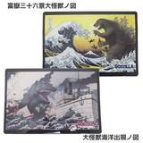 ゴジラ 膝芸マウスパッド/富嶽三十六景怪獣ノ図 大怪獣海洋出現ノ図