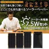 【ソーラー充電器】Solar Paper(ソーラーペーパー)7.5Wセット ソーラーチャージャー