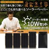 【ソーラー充電器】Solar Paper(ソーラーペーパー)10Wセット ソーラーチャージャー