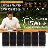 【ソーラー充電器】Solar Paper(ソーラーペーパー)15Wセット ソーラーチャージャー