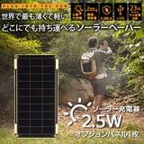 【ソーラー充電器】Solar Paper(ソーラーペーパー)追加パネル 2.5W ソーラーチャージャー