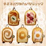 大注目!!【おもちゃ・景品】『まるでパンみたいなリュック 』<全5種>