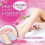 【1日頑張った足&足指・足裏に】お風呂でじんわりふくらはぎほぐし