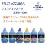 【柔軟剤】フェルチェアズーラ 750ml 初回セット