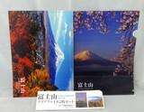 【特別価格】富士山クリアファイル2枚セット