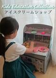 【遊んで、お片付けの練習を♪】キッズ収納ボックス(アイスクリームショップ)