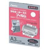 アスカ ラミフィルム250μA3・20枚 BH-094 00063940
