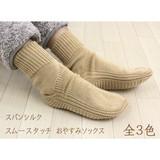 【日本製】スパンシルク スムースタッチ おやすみソックス 靴下