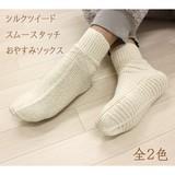 【日本製】シルクツイード スムースタッチ おやすみソックス 靴下