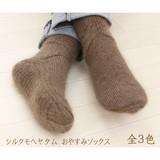 【日本製】シルクモヘヤタム おやすみソックス 靴下