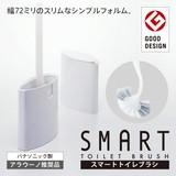 【グッドデザイン賞受賞】smartトイレブラシ