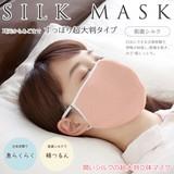 潤いシルクの超大判立体マスク