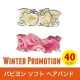 【SALE】40%OFF☆パピヨン ソフト ヘアバンド アソート6