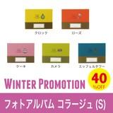 【SALE】40%OFF☆ フォトアルバム  コラージュ(S) アソート5