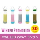 【SALE】30%OFF☆OWL LED 2WAYランタン アソート20【レジャー】【行楽】