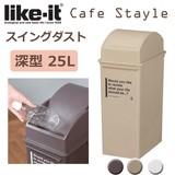 【現代のナチュラルテイストの部屋にうまく調和】Like-it ゴミ箱 カフェスタイル スイングダスト