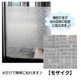 EVA窓用目隠しシート モザイク