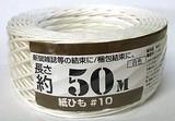 紙ひも 国産 #10号 50m 白色