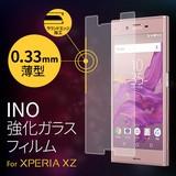 【Xperia XZ ガラスフィルム】 INO glass film(イノガラスフィルム) 0.33mm